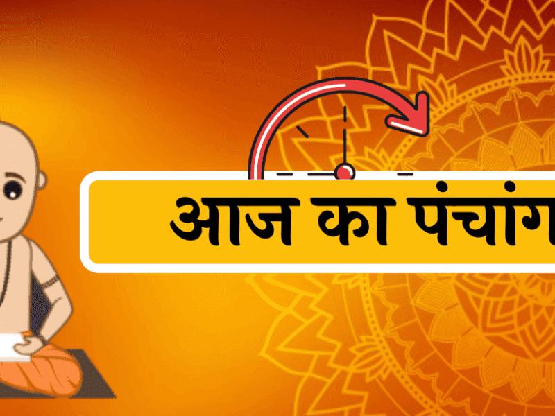 Aaj Ka Panchang 11 January 2021: आज कृष्ण पक्ष त्रयोदशी पर देखें पंचांग, शुभ-अशुभ समय और राहुकाल