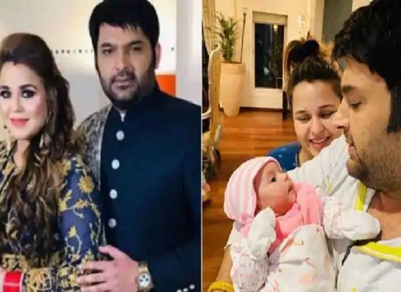 दूसरी बार पापा बनने पर जानिए क्यों ट्रोल हो रहे हैं कपिल शर्मा, आ रहे हैं ऐसे ट्वीट