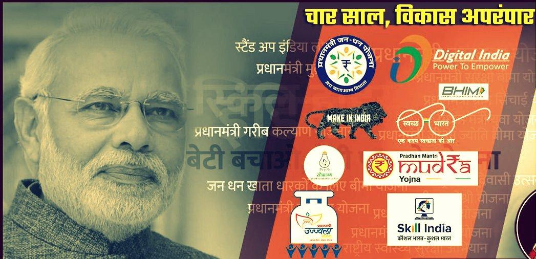 My Gov India