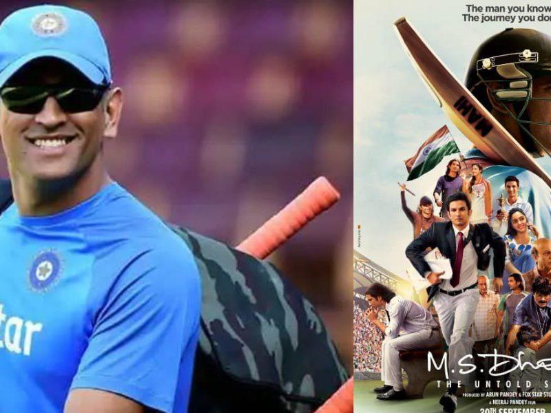 एम एस धोनी द अनटोल्ड स्टोरी के लिए महेंद्र सिंह धोनी ने ली थी इतनी मोटी रकम, अब हुआ रकम का खुलासा