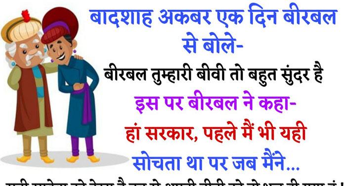 Hindi Funny Jokes: बादशाह अकबर एक दिन बीरबल से बोले- बीरबल तुम्हारी बीवी तो बहुत सुंदर है, इस पर…