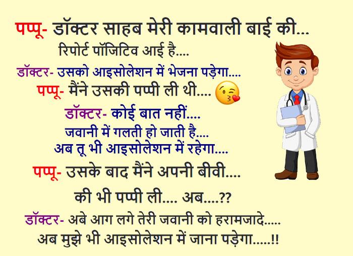 Hindi Funny Jokes: पप्पू: मम्मी कल पापा कामवाली को सोफे पर लेटाकर, पापा कामवाली को.....