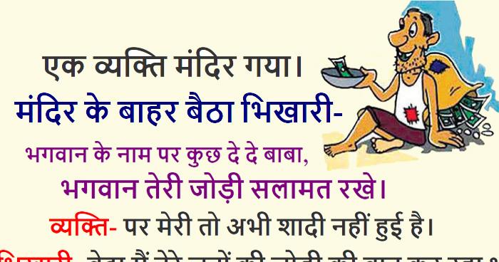 Hindi Funny Jokes: एक व्यक्ति मंदिर गया। मंदिर के बाहर बैठा भिखारी- भगवान के नाम पर कुछ दे दे......