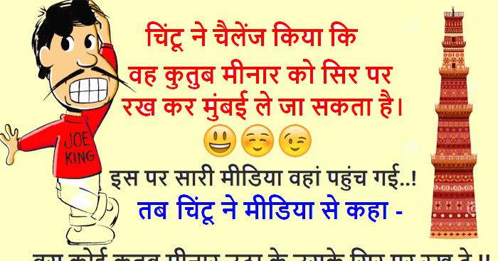 Hindi Funny Jokes: चिंटू ने चैलेंज किया कि वह कुतुब मीनार को सिर पर रख कर मुंबई ले जा सकता है.....