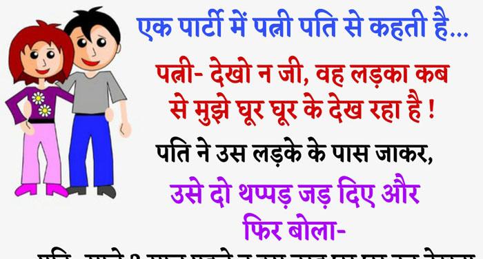 Hindi Funny Jokes: एक पार्टी में पत्नी पति से कहती है… पत्नी- देखो न जी, वह लड़का कब से मुझे घूर रहा है, पति…