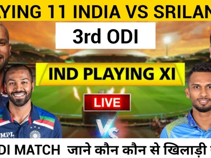 Sl Vs Ind: Playing Xi: श्रीलंका के खिलाफ सीरीज जीतने के बाद आज तीसरे वनडे में इन 3 बदलाव के साथ उतर सकती है भारतीय टीम