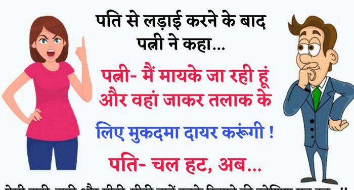 Hindi Funny Jokes: पति से लड़ाई करने के बाद पत्नी ने कहा… पत्नी- मैं मायके जा रही हूं और वहां…...