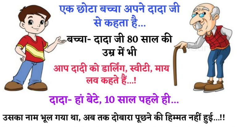 Hindi Funny Jokes: एक छोटा बच्चा अपने दादा जी से कहता है… बच्चा- दादा जी 80 साल की उम्र में भी दादी…