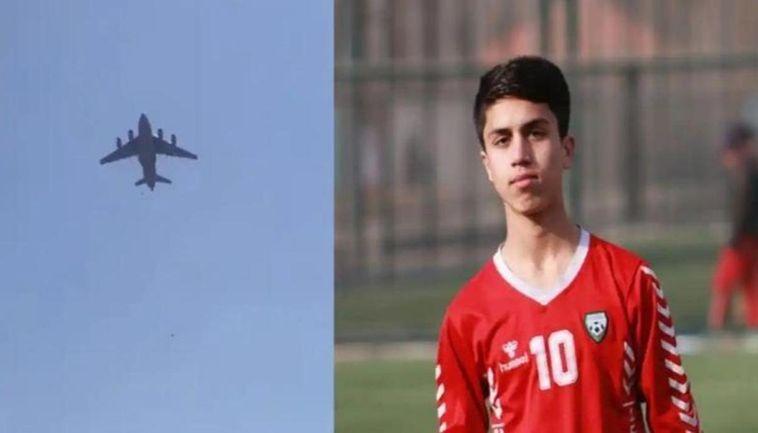 विमान से गिरने पर अफगान फुटबॉलर की मौत, तालिबान के डर से छोड़ कर भाग रहे थे अपना देश