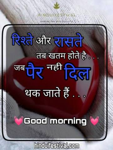 Family Good Morning Quotes In Hindi