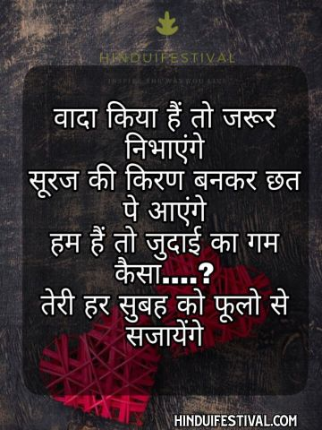 Morning Motivational Quotes Hindi