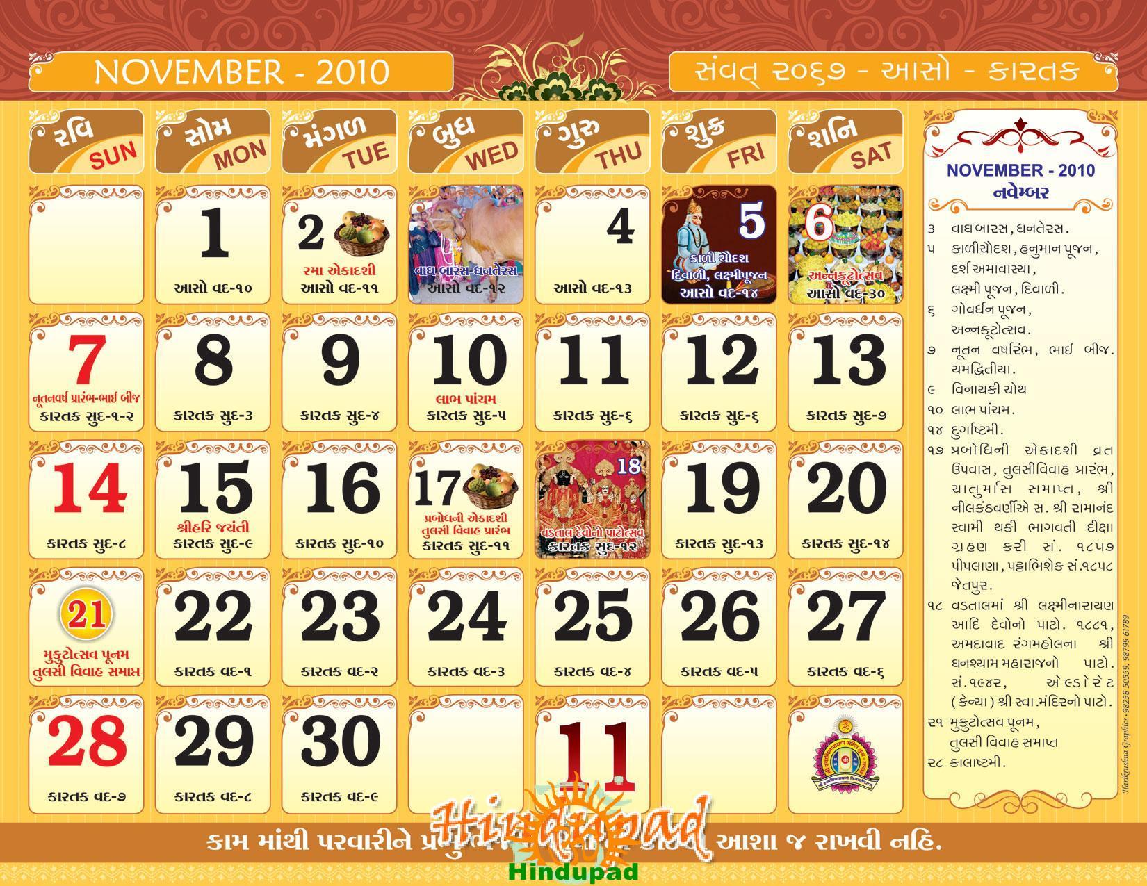 Gujarati Calendar November 2010  U2013 Download Free Gujarati