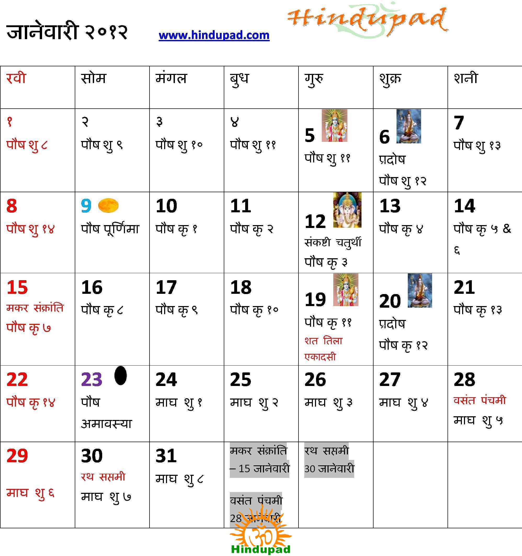 Marathi Calendar January 2012 With Tithi Marathi Kalnirnay Or