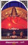 Ballaleshwar Vinayak Temple Pali Ashtavinayak