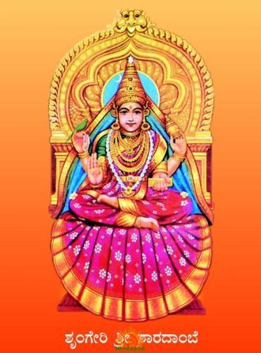 Sri Sharadamba Sringeri