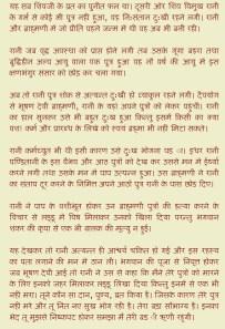 Santhan Saptami Vrat Katha in Hindi 3