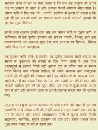 Santhan Saptami Vrat Katha in Hindi 5