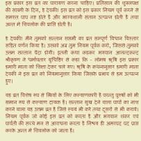 Santhan Saptami Vrat Katha in Hindi 6
