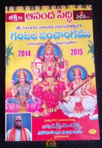 Bhakti TV Panchangam 2014-2015