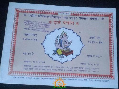 Date Panchang 2014-2015 Marathi