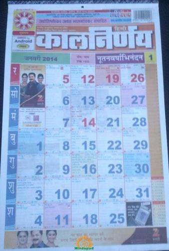 Hindi Kalnirnay 2014