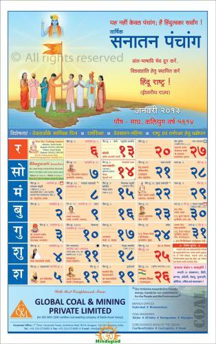 Sanatan Panchang 2014 Hindi