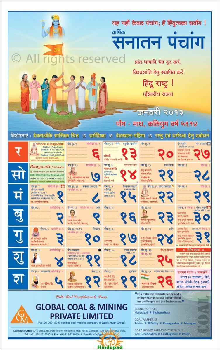 Calendar Vivah Muhurat : Hindi sanatan panchang