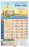 Sanatan Panchang 2014 Marathi