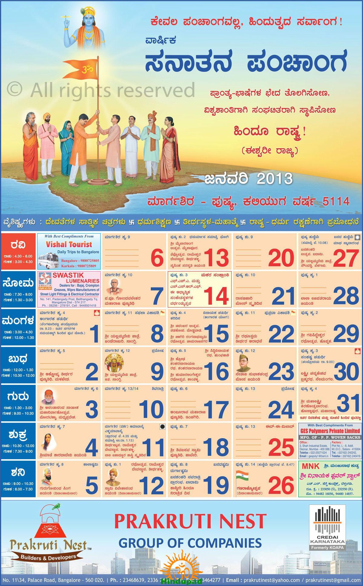 Kannada Sanatan Panchanga 2019 - HinduPad