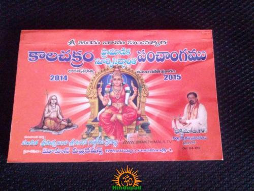 srinivasa gargeya panchangam 2014-2015