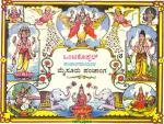 Ontikoppal Panchangam in Kannada
