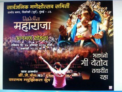 Vikhroli Cha Maharaja 2014 Aagman 1 no-watermark