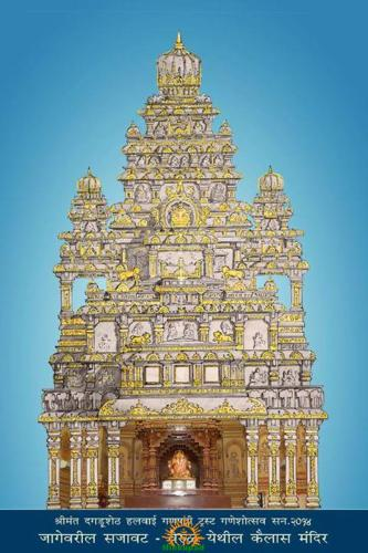 shrimant dagdusheth Halwai Ganapati 2014 theme Verul Temple