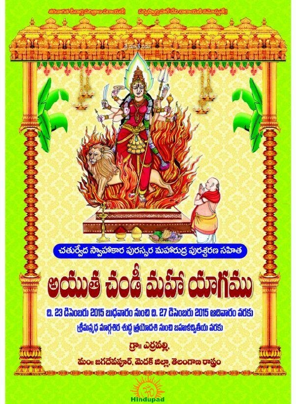 Ayutha Chandiyagam invitation 2