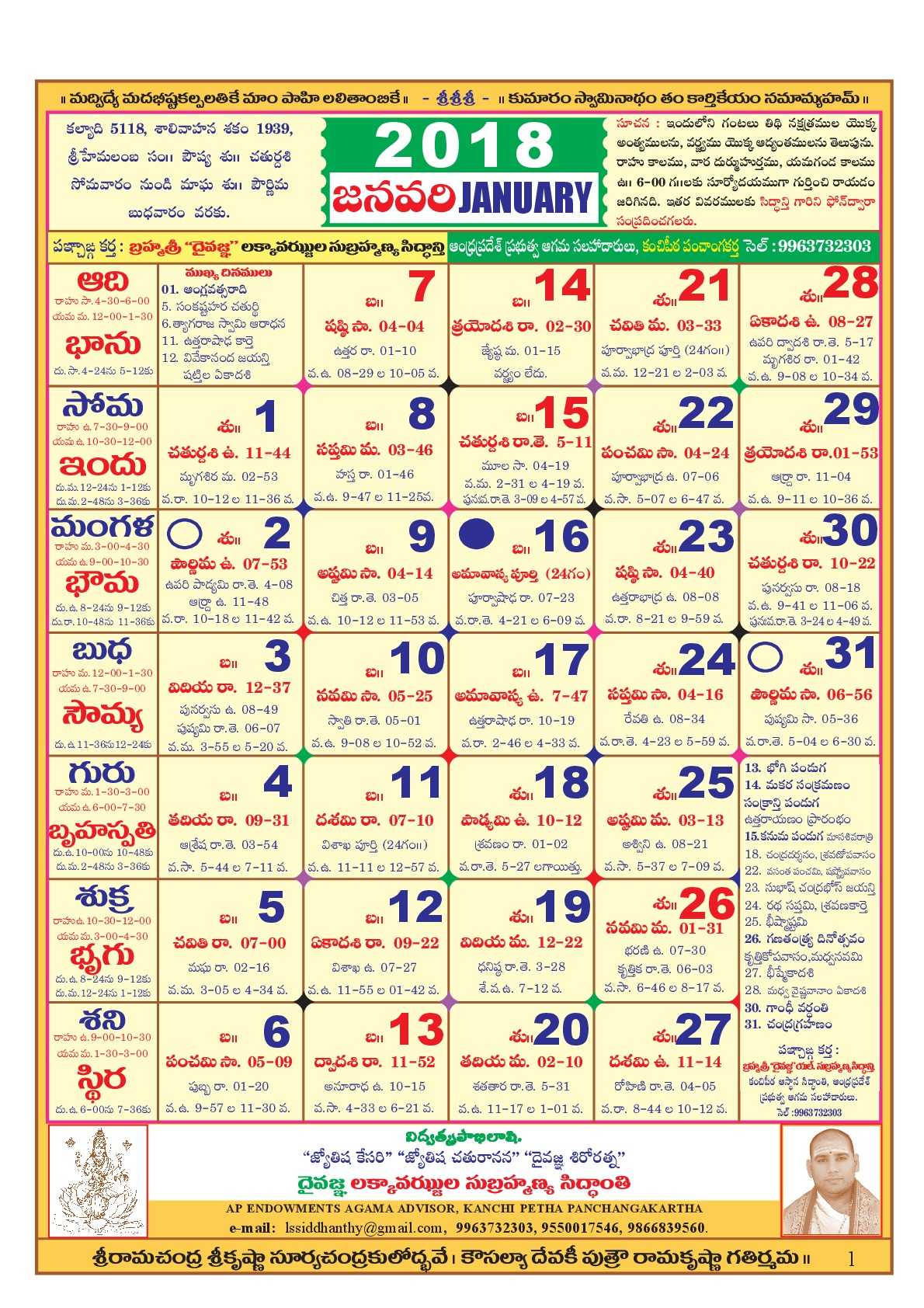 telugu calendar 2018 with tithi  festivals  holidays list