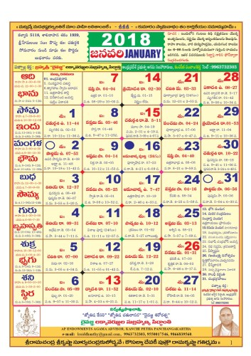 Telugu Calendar January 2018 no-watermark
