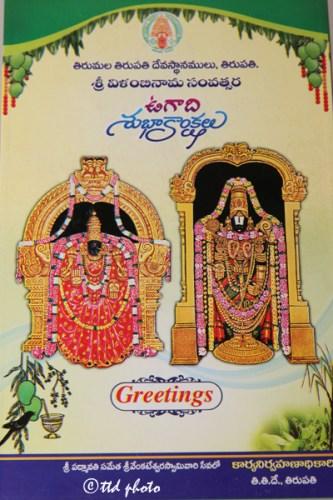TTD Ugadi-Greeting-1-copy no-watermark