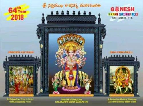 Khairatabad Ganesh 2018 design no-watermark