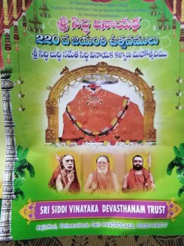 Rejinthal Ganesh Temple Jayanti Kalyanotsavam