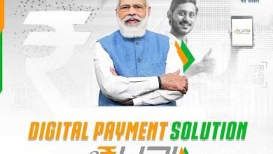 e-RUPI the new digital payment instrument