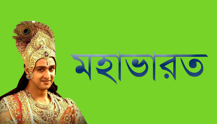 Mahabharat star jalsha bengali full episodes download