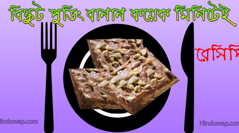 Biscuit pudding , বিস্কুট পুডিং,