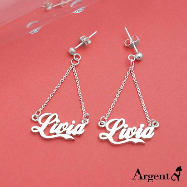 三角垂鍊英文名字垂吊耳針款銀飾|客製化耳環(一對價/耳針) - Argent安爵銀飾