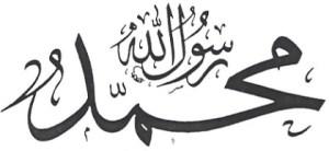 Muhammadu r-rasulullah