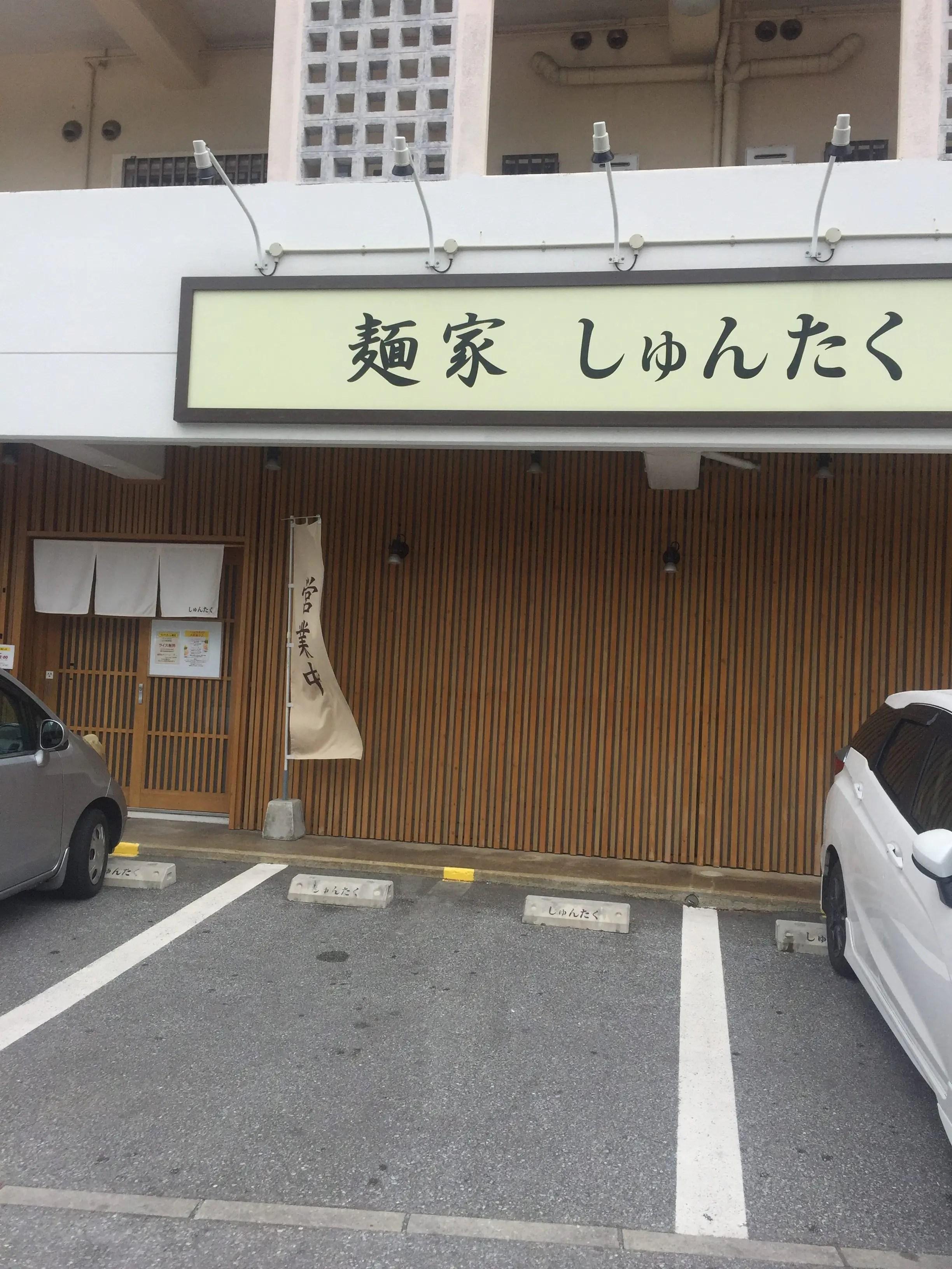 沖縄市「麵屋 しゅんたく」で塩ラーメン食べてきました。