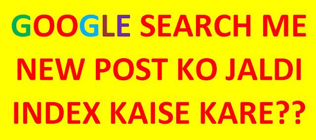 GOOGLE-SEARCH-ME-POST-KO-JALDI-INDEX-KAISE-KARE