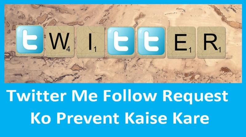 twitter follow request