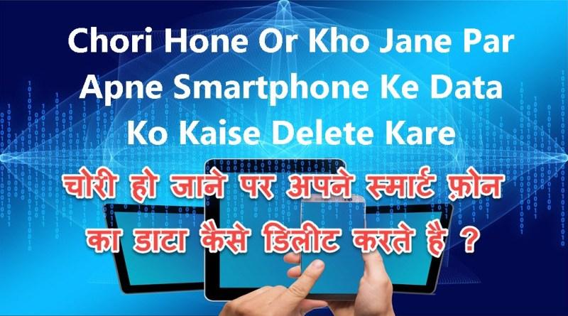 Apne Mobile Phone Data Ko Delete Kaise Kare