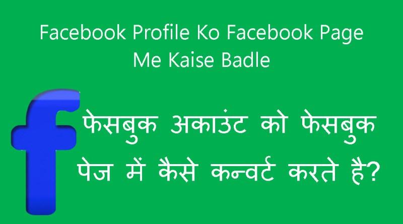 Facebook Profile Ko Facebook Page