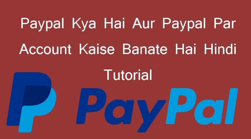 Paypal Kya Hai